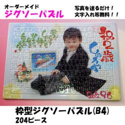 枠付・子供用パズルB4 204ピース