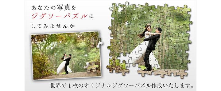 あなたの写真をジグソーパズルにしてみませんか